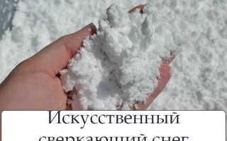 Как сделать искусственный снег для игр и декора — лучшие рецепты