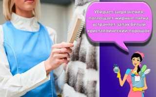 Как ухаживать за норковой шубой: особенности меховых изделий