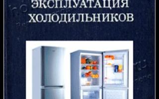 Холодильники: уход, его место в доме и правильная эксплуатация