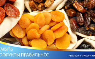 Нужно ли мыть сухофрукты и орехи из упаковки перед употреблением, для букета