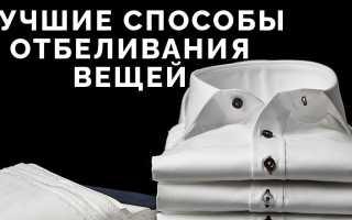 Чем и как отбелить белые вещи в домашних условиях без кипячения