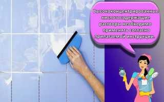Чем отмыть затирку с плитки, не повреждая поверхности?