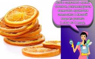Как высушить апельсин для декора с помощью духовки, радиатора или подоконника?